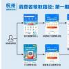 app使用问答:支付宝杭州消费券怎么领 杭州消费券领取使