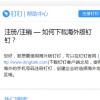 app使用问答:钉钉海外版是什么 钉钉海外版在哪下载