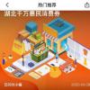 app使用问答:武汉市消费券在哪领 武汉消费券领取方法