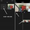 app使用问答:抖音透明手机视频制作教程一览