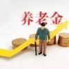 欧洲养老基金可能被迫退出场外衍生品市场